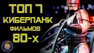 ТОП 7 ЛУЧШИХ КИБЕРПАНК ФИЛЬМОВ 80-х