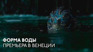 «Форма воды»: новый фильм Гильермо Дель Торо