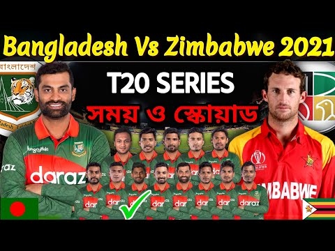 Bangladesh Vs Zimbabwe T20 Series 2021 - Schedule & Ban Team Final Squad |Ban Vs Zim T20 Series 2021