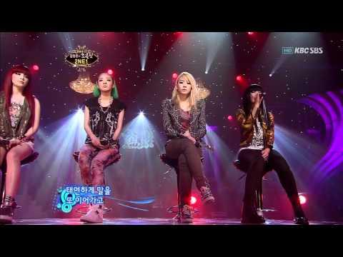 ♬ 2NE1 - 아파