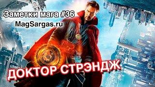 Доктор Стрэндж Обзор - Мнение о Фильме - Маг Sargas