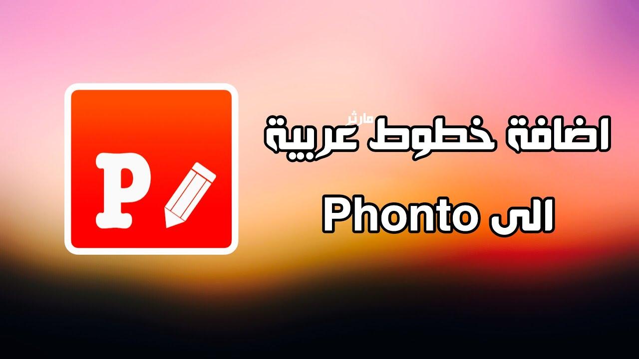 طريقة تحميل خطوط عربية لبرنامج phonto