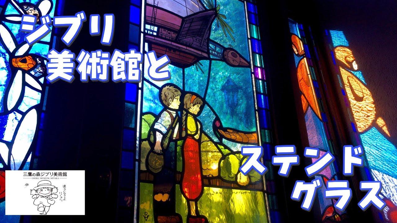 動画日誌 Vol.50「ジブリ美術館のステンドグラス」