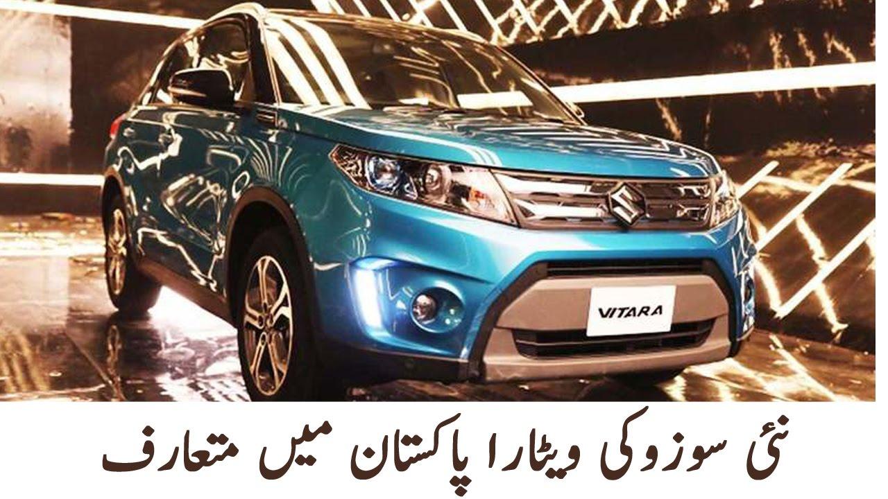 New Model Suzuki Vitara 2017 Introduced In Pakistan Youtube