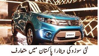 new model suzuki vitara 2017 introduced in pakistan