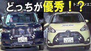 【トヨタ JPN TAXI vs シエンタ】衝突安全 姉妹車対決!