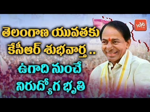 KCR Govt's Good News For Youth | Unemployment Allowance in Telangana | YOYO TV Channel