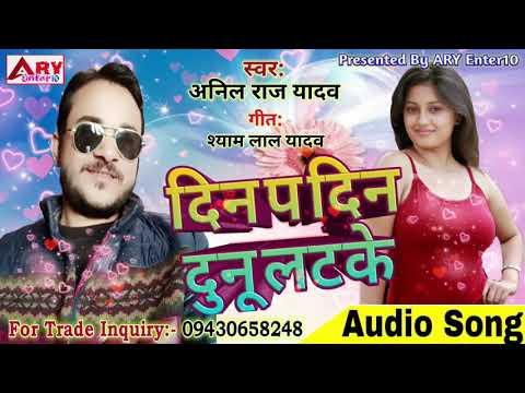 Din Par Din Dunu Latke !!DjBhojpuri Hit Song 2018 !!Anil Raj Yadav !! Din Par din duno latake