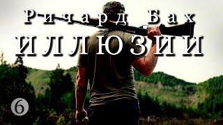 """Ричард Бах """"Иллюзии"""" ч_6"""