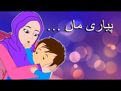 Pyari Maa Mujhko Teri Dua Chahiye | پیاری ماں | Best Urdu Poem For Mother