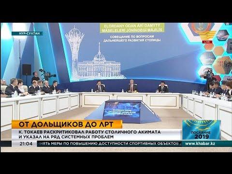 К. Токаев раскритиковал работу столичного акимата и указал на ряд системных проблем
