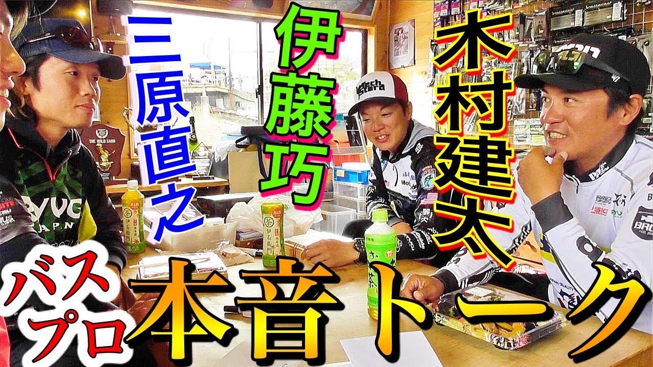 【神回】大人気バス釣りのプロが本音トークしてくれました。