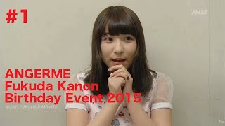 ANGERME Fukuda Kanon Birthday Event 2015 (福田花音バースデーイベント2015) is Fukuda Kanon's 2015 Birthday Event. It will take place on March 12th, 2015 ...