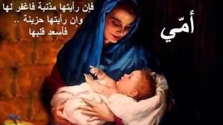 نحبك أمي //l'inconnue
