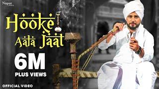 Hooke Aala Jaat Pardeep Boora | Raju Punjabi VR Bros | New Haryanvi Songs 2018