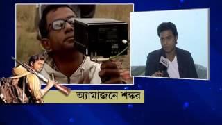 অ্যামাজনে শঙ্কর - an interview with DEV