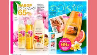 Фокус,Распродажа для представителей Avon 09 2017