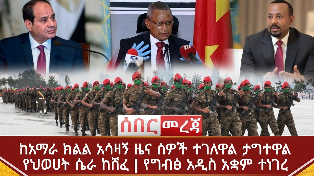 What happened in the Amhara region