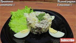 Салат Столичный Со Свининой И Свежими Огурцами | Салат На Новый Год