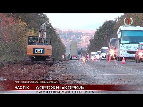 Дорожні «корки»: на Мукачівщині утворилися затори через ремонт автошляху