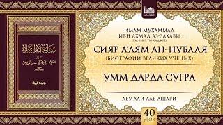 «Сияр а'лям ан-Нубаля» (биографии великих ученых). Урок 40. Умм Дарда Сугра | azan.kz