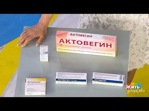 Расстрельный список лекарств: актовегин. Жить здорово!  21.06.2019