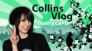 Collins Vlog - Выпуск 1