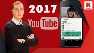 Платные комментарии на YouTube, падение дохода, ошибки системы ПроYouTube 17 #konoden