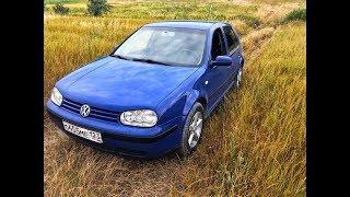 Volkswagen Golf 4 или хороший немец  за небольшие деньги