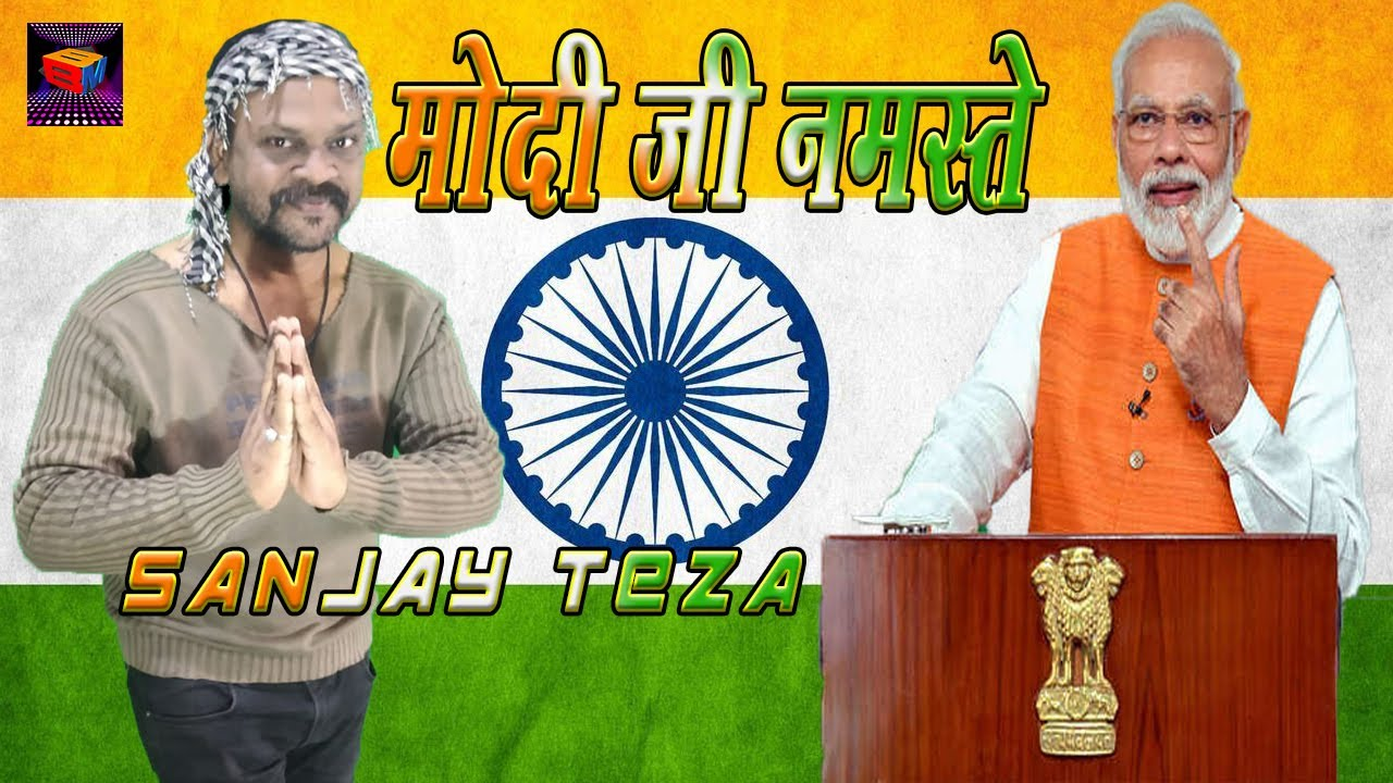 मोदी जी नमस्ते मेरी बात सुनिए । Modi Ji Namste । bbm music । sanjay तेज़ा । चीन V/S भारत।