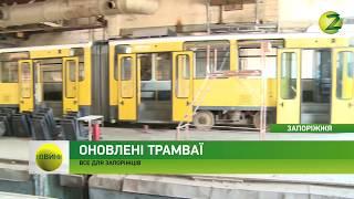 Новини Z - У Запоріжжі вийшов на рейки модернізований трамвай - 15.08.2018