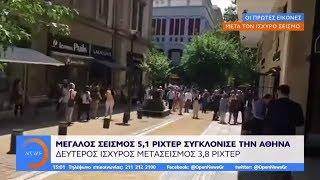 Μεγάλος σεισμός στην Αθήνα: Συνεχίζονται οι μετασεισμοί - Μεσημεριανό Δελτίο 19/7/2019 | OPEN TV