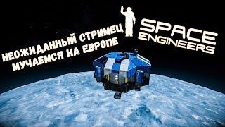 Space Engineers Покорение Европы ч.#2