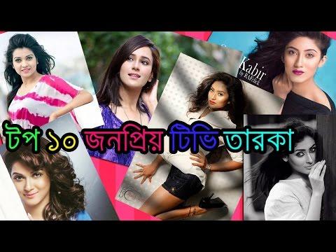 টপ ১০ জনপ্রিয় বাংলাদেশী টিভি তারকা   Top 10 Famous Bangladeshi Television Actresses