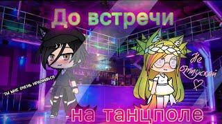 •GLMV• До встречи на танцполе•