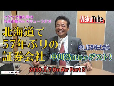 ワクワク和久井の人材お悩みレスキューラジオ WakuTube