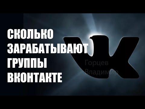 СКОЛЬКО ЗАРАБАТЫВАЮТ группы ВКонтакте доходы и расходы
