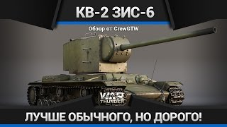 War Thunder - Обзор КВ-2 ЗиС-6