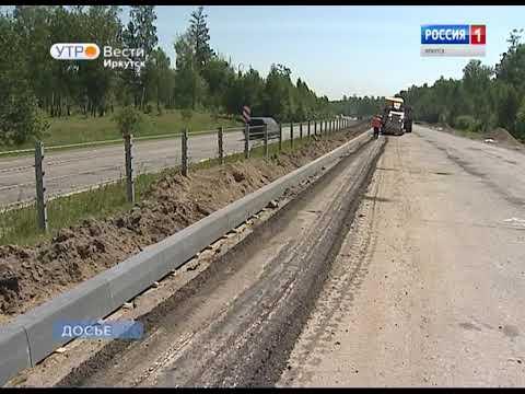 Трасса в обход Усолья Сибирского и Тельмы обойдётся в 16 млрд 330 млн рублей