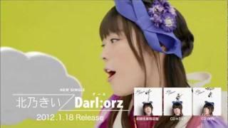 北乃きい - Darl : orz