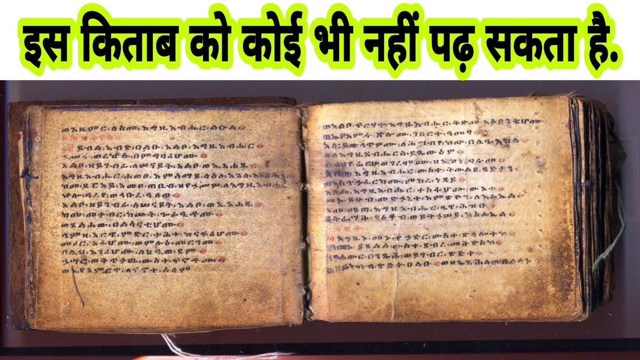 दुनिया की सबसे रहस्मयी किताब. इस किताब Book को कोई भी नहीं पढ सकता है. world most mysterious book..
