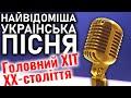 Українська мелодія, що стала міжнародним хітом.