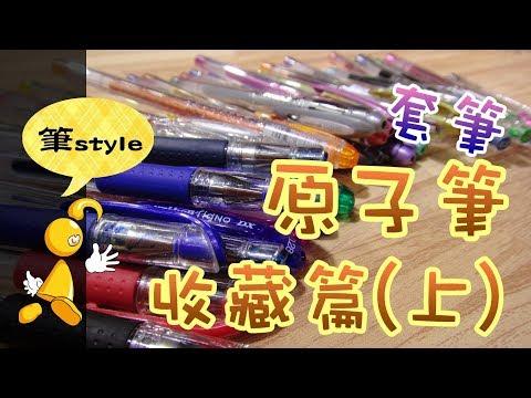 【棋樂玩文具】10分鐘看完原子筆收藏(上) 。超狂。全台灣的學生看完都驚呆了