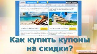 Купила скидку в аквапарк в Дрим Таун на «Покупоне»  и делюсь, как покупать на таких сайтах купоны(Покупон - http://goo.gl/JMZaEi И другие сайты, где можно купить скидки: SuperDeal - http://goo.gl/cUhDpE http://travel-family.org/razvlechenie/408-kak-kupit-..., 2014-08-20T16:10:27.000Z)