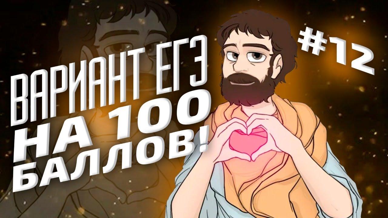 ВАРИАНТ #12 ЕГЭ 2021 ФИПИ НА 100 БАЛЛОВ (МАТЕМАТИКА ПРОФИЛЬ)