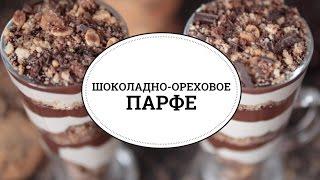 Шоколадно-ореховое парфе [sweet & flour]