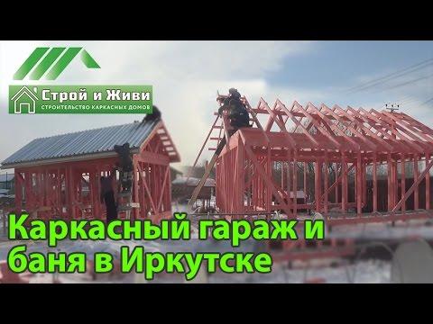 """Строительство каркасного гаража и бани в Иркутске. """"Строй и Живи""""."""