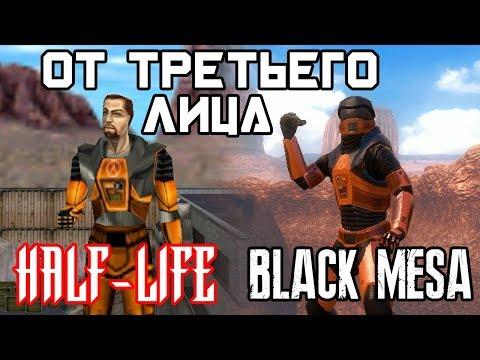 HALF-LIFE + BLACK MESA - ОТ ТРЕТЬЕГО ЛИЦА!