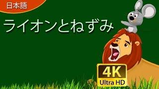 ライオンとねずみ | The Lion and The Mouse in Japanese | 昔話 | おと...