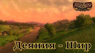 Lord of the Rings Online - Возвращение испорченных пирогов